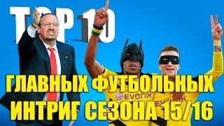 ТОП-10 главных футбольных интриг сезона 15/16