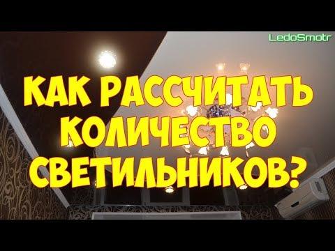 видео: Как правильно рассчитать количество светильников в натяжной потолок?