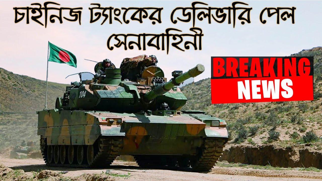 চীন থেকে নতুন অত্যাধুনিক ট্যাংকের ডেলিভারি পেয়েছে সেনাবাহিনী। China deliver vt 5 tank to bangladesh