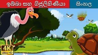 ඌරුබස හා උද්යානය | Tortoise and Vulture in Sinhala | Sinhala Cartoon | Sinhala Fairy Tales