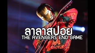 ลาลาสปอย - 2 O'CLOCK PARODY (มีเนื้อหาสปอย Avengers End Game)