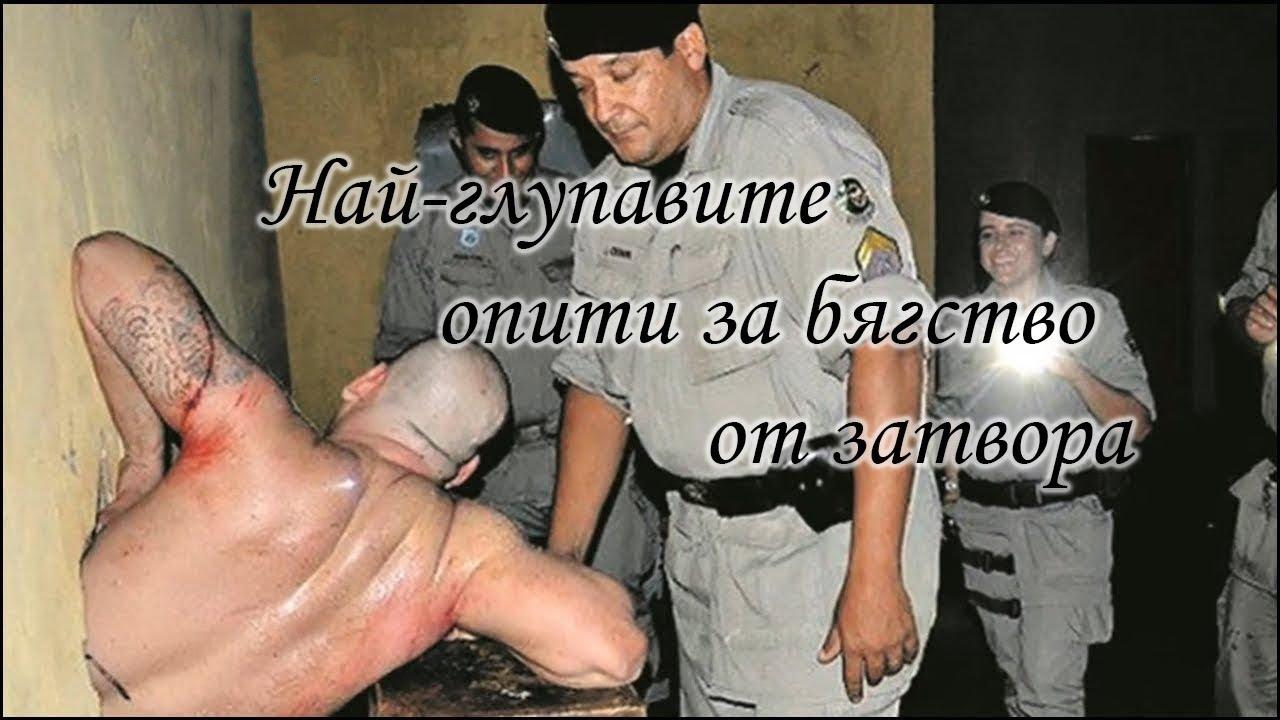Най-глупавите опити за бягство от затвора! - (ВИДЕО)