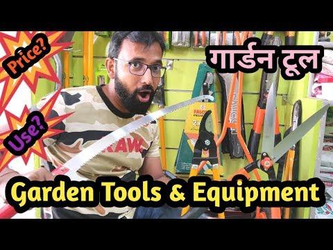 Garden Tools & Equipment | गार्डन टूल | Buy Gardening Tools At Best Prices In India