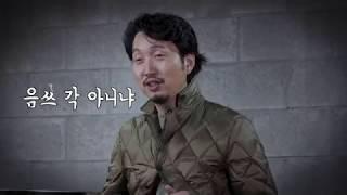 박스까남 신동헌이 소개하는 헨리코튼 - 2. Pilot…