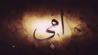 بالفيديو.. كليب 'أمى' لـ'محمود الليثى'