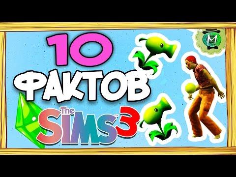 10 ФАКТОВ The SIMS , О КОТОРЫХ НУЖНО ЗНАТЬ! (#4)
