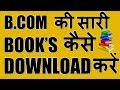 How To Download Free Bcom Accounting/physics/accounts Book's For 1st 2nd And 3rd Year And Notes