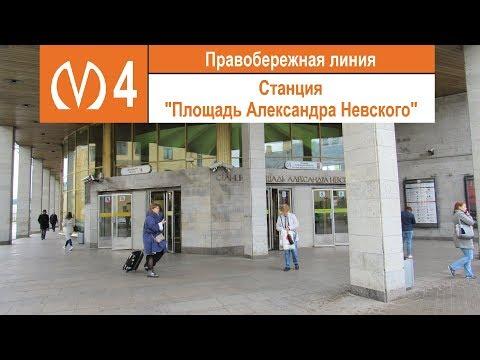 "Станция метро ""Площадь Александра Невского"""
