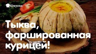 Тыква, фаршированная курицей! Рецепт, который меня впечатлил!(, 2017-02-23T20:29:23.000Z)