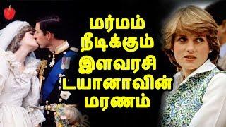 மர்மம் நீடிக்கும் இளவரசி டயானாவின் மரணம் | Life story of princess Diana | Kudamilagai channel