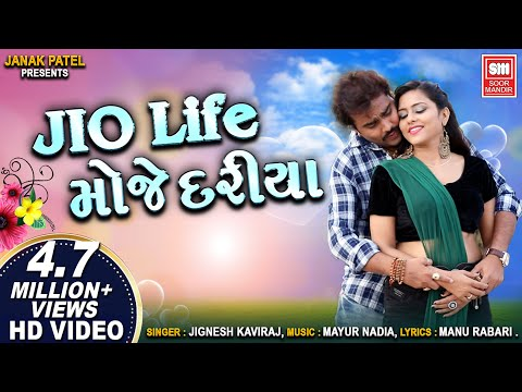JIgnesh Kaviraj - Jio Life Moje Dariya - New Gujarati Song 2018 - HD Video - Soormandir thumbnail
