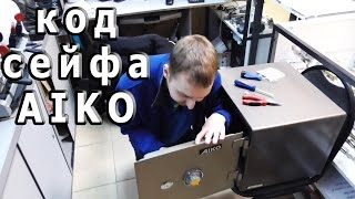Як відкрити сейф AIKO за кодом і без нього