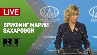 Мария Захарова проводит еженедельный брифинг (14 ноября 2019)