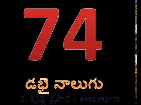 1 to 100  telugu counting Numbers 1 నుండి 100 వరకు అంకెలు చదవడం