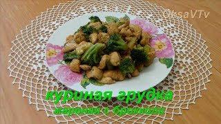 Куриная грудка жареная с брокколи. Chicken breast fried with broccoli.