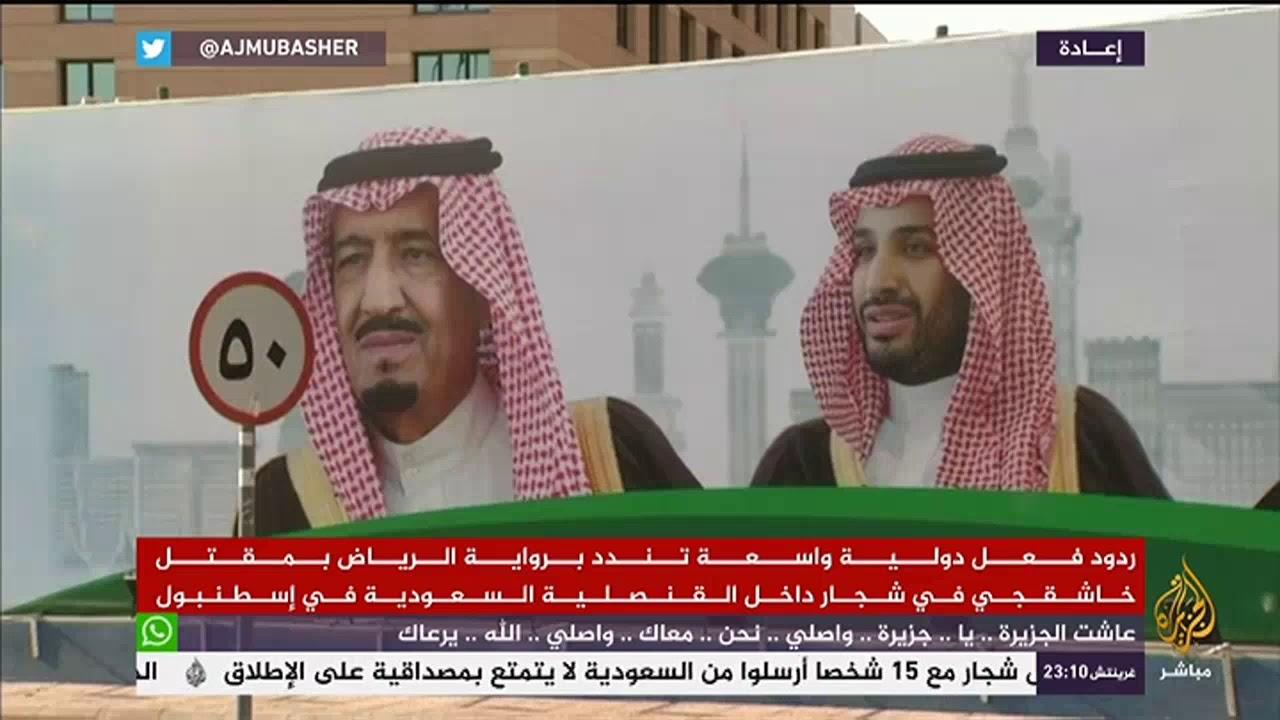 المسائية .. ردود فعل دولية تندد برواية الرياض في قضية خاشقجي