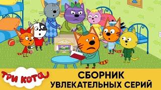 Три Кота   Сборник увлекательных серий   Мультфильмы для детей 😍
