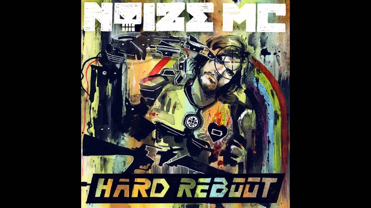 Скачать noize mc альбом живой звук