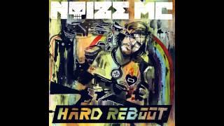 Noize MC – Hard Reboot ft.  Astronautalis