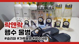 (sub) 펭수굿즈/락앤락 펭수물병 리뷰/펭수 슬리퍼/…