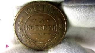 Монета. 3 копейки. 1912 года.  Обзор.