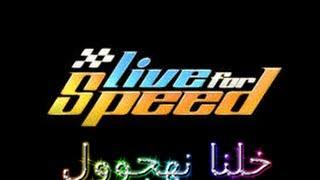 خلنا نهجول لآيف فور سبيد live for speed x10