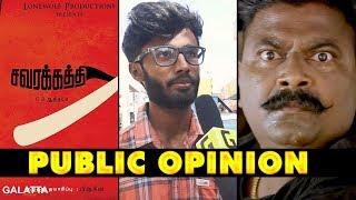 Mysskin இப்பிடி கூட நடிப்பாரா? Savarakathi Public Opinion   Galatta Tamil Exclusive