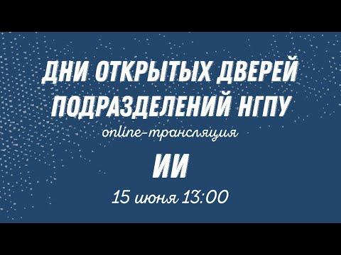 День открытых дверей ИИ НГПУ