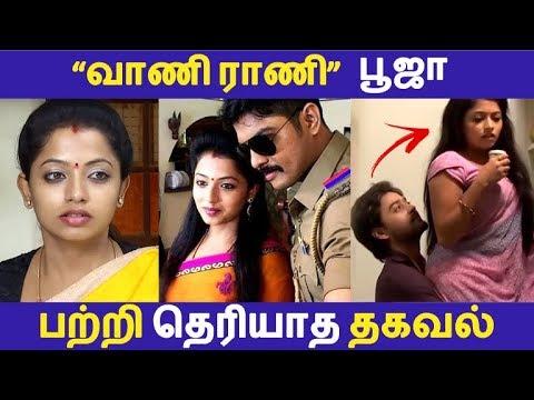 வாணி ராணி பூஜா பற்றி தெரியாத தகவல் | Tamil Cinema News | Kollywood News | Latest Seithigal