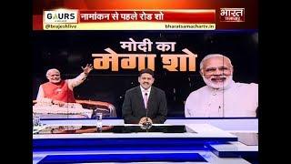 #ModiInVaranasi || Modi का मेगा शो || | THE DEBATE WITH BRAJESH MISRA
