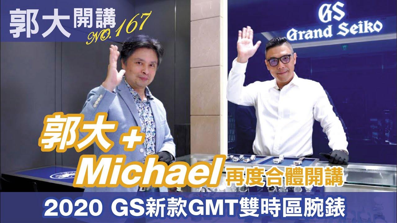 【郭大開講No.167】郭大+Michael合體開講/2020 GS新款雙時區腕錶