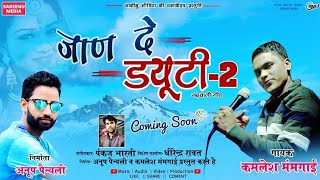 JAAN DE DUTY_2 | जाण दे ड्यूटी-2 LATEST GARHWALI AUDIO SONG | SINGER KAMLESH MUMGAIN | SAKEENU MEDIA