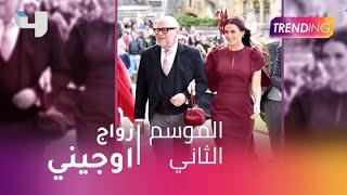زواج اوجيني حديث العالم