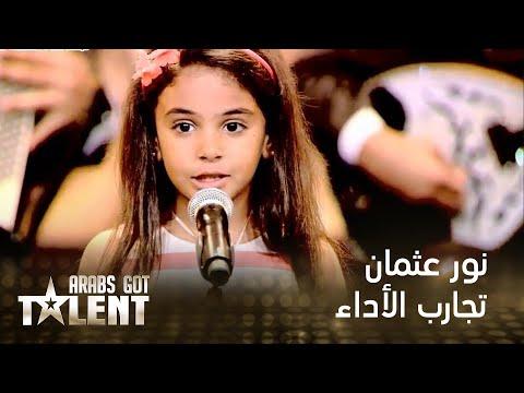 Arabs Got Talent - الموسم الثالث - تجارب الأداء - نور عثمان thumbnail