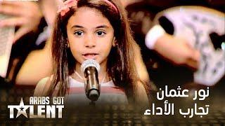 نور عثمان الطفلة التي خطف أنظار ملايين المشاهدين في Arabs Got talent