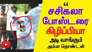 Sasikala ministers beating AMMA's ADMK Member in Public