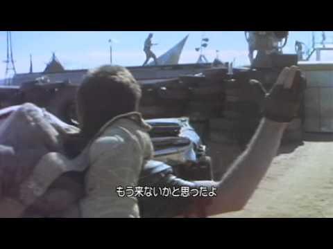 マッドマックス2(字幕版) - Trailer