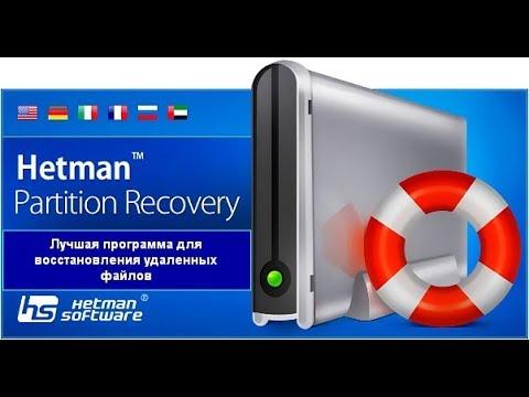 Лучшая программа для восстановления удаленных файлов