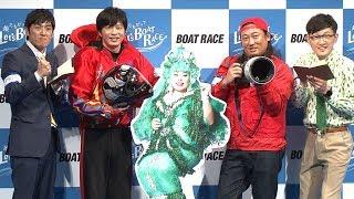 俳優の田中圭、お笑いトリオのロバートが、ボートレースの新CMシリー...