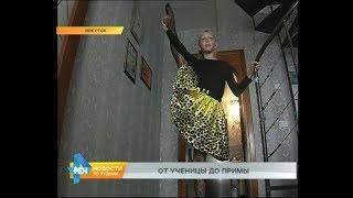 Юная иркутянка прошла строжайший отбор в Академию русского балета в Санкт-Петербурге