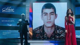 Մոր Երգը Զինվորին - Նարե Գևորգյան - 2020 / Mor Ergy Zinvorin Nare Gevorgyan /Aprili 2