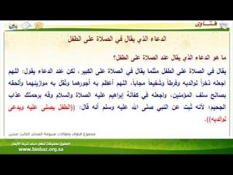 ما هو الدعاء الذي يقال في صلاة الجنازة على الطفل الشيخ عبدالعزيز بن باز Youtube
