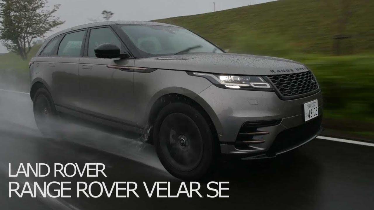 land rover range rover velar参上 test drive youtube