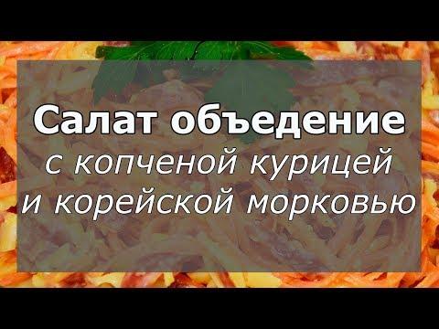 Салат с копченой курицей и корейской морковью Классический рецепт