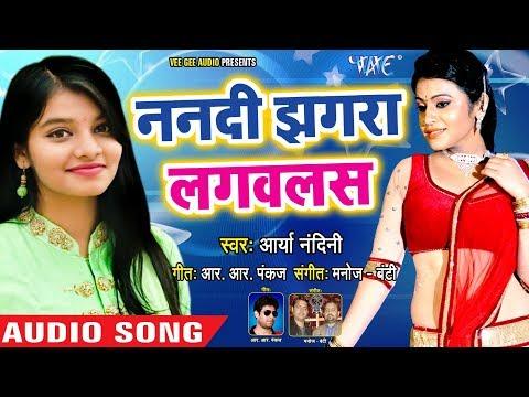 Arya Nandini का ननद भौजाई स्पेशल गीत 2018 Nandi Jhagra Lagawalash Bhojpuri Hit Songs 2018 New