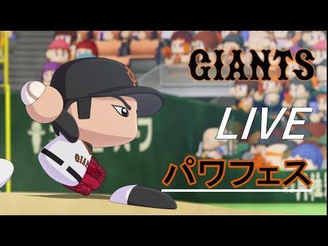 【パワプロ2018】 パワフェス!芸術的な打撃センスの坂本勇人#111