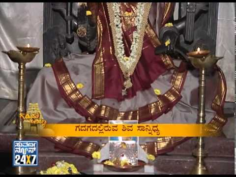 Trikuteshwara Gadag | Gudiya Nodiranna (ಗುಡಿಯ ನೋಡಿರಣ್ಣ ) Part3
