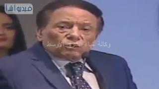 بالفيديو : عادل أمام يداعب حضور حفل مهرجان قرطاج بتحدث بالفرنسية