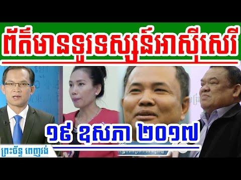 RFA Khmer TV News Today On 19 May 2017 | Khmer News Today 2017