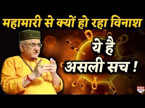 Sant Betra Ashoka से जानिए पूरी दुनिया में फैली खतरनाक महामारी का सच !